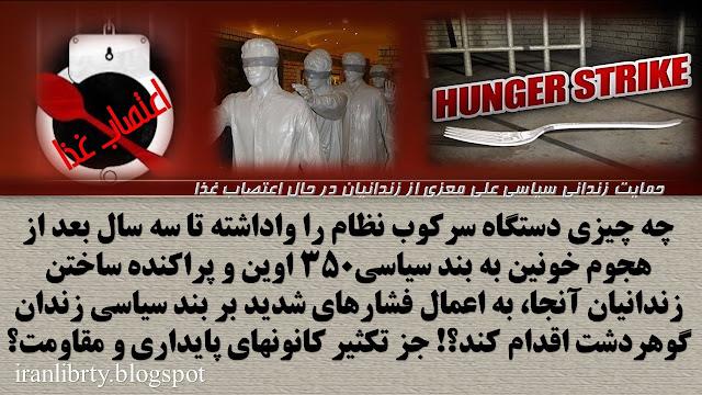 حمایت زندانی سیاسی علی معزی از زندانیان در حال اعتصاب غذا