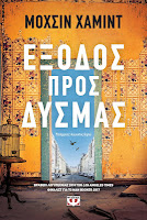 https://www.culture21century.gr/2019/02/ekdsodos-pros-dysmas-toy-mohsin-hamid-book-review.html