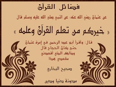 فضل قراءة القرآن -5