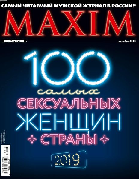 Читать онлайн журнал Maxim (№12 декабрь 2019) или скачать журнал бесплатно