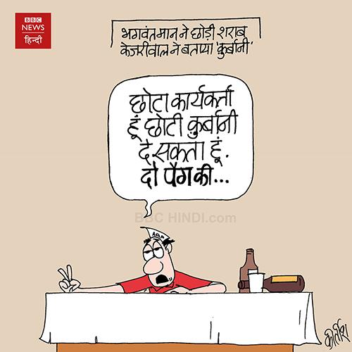 indian political cartoon, cartoons on politics, indian political cartoonist, cartoonist kirtish bhatt, AAP party cartoon, bhagwant man cartoon