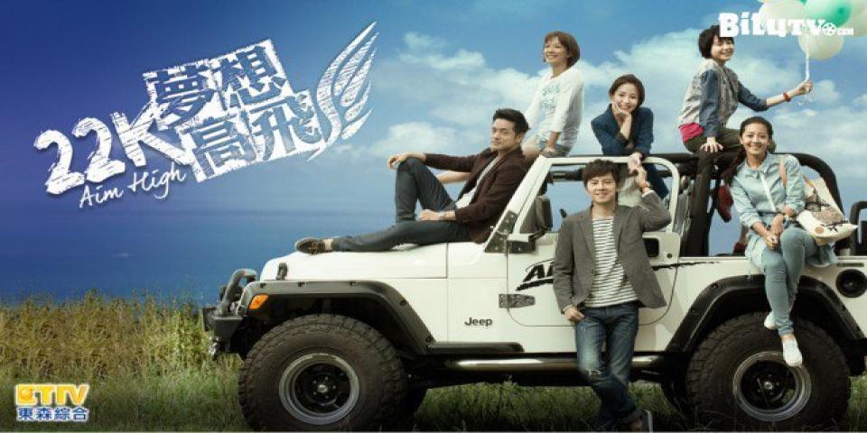 Phim 22k Ước Mơ Bay Cao Tập 8 VietSub HD | 22k Aim High 2016