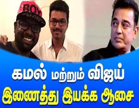 Kamal & Vijay | IBC Tamil Tv