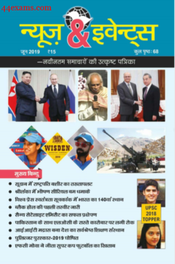 न्यूज़ एंड इवेंट्स (जून 2019) : सभी प्रतियोगी परीक्षा हेतु हिंदी पीडीऍफ़ पुस्तक | News and Events (June 2019) : For All Competitive Exam Hindi PDF Book