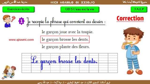 تمارين كتابية مصححة في اللغة الفرنسية لفائذة تلاميذ المستوى الثالث ابتدائي ، الوحدة الخامسة