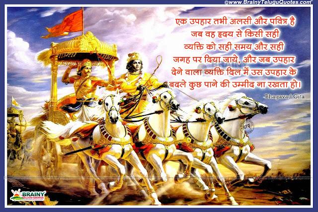 lord krishnaarjuna hd wallpapers, bhagavad gita life messages in Hindi