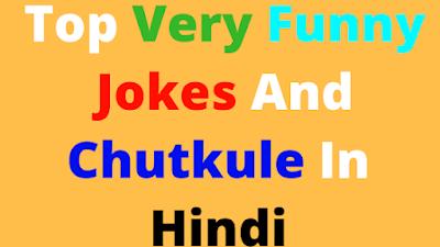 Top Very Funny Jokes And Chutkule In Hindi