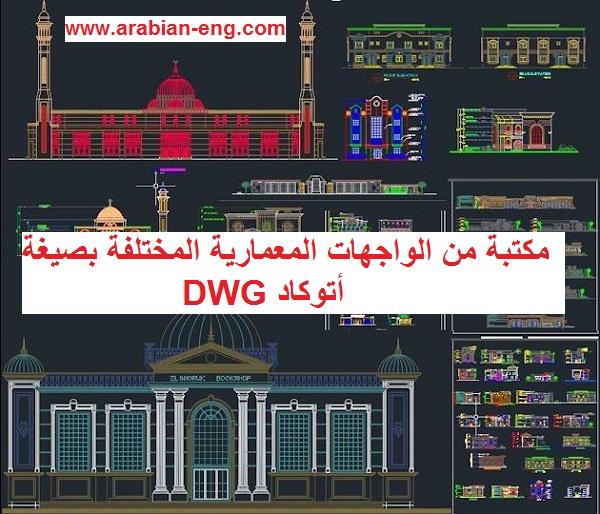 مكتبة من الواجهات المعمارية المختلفة بصيغة أتوكاد DWG