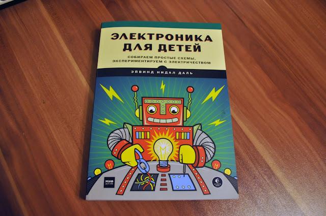 Книга Электроника для детей