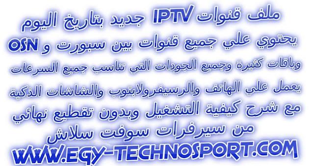 ملف قنوات Iptv لمتابعة قنوات Bein Sport و Osn بدون