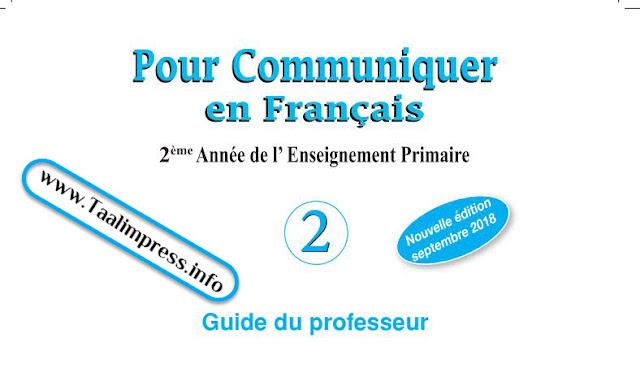دليل الأستاذة والأستاذ pour communiquer en francais للمستوى الثاني ابتدائي - 2018