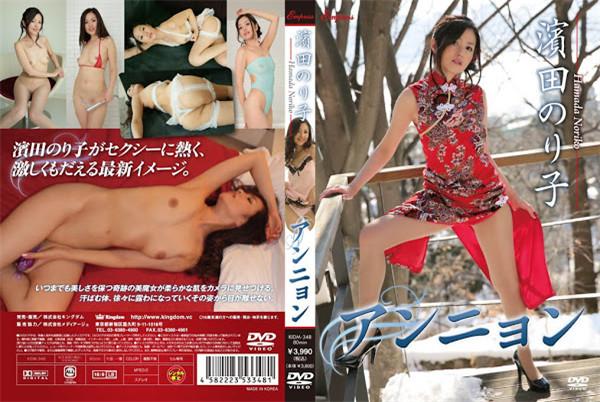 KIDM-348 アンニョン – 濱田のり子 Noriko Hamada