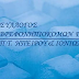 Ανοιχτή επιστολή του Συλλόγου Βρεφονηπιοκομων Ηπείρου και Ιονίων Νήσων για μειωμένα διόδια στην Ιόνια Οδό