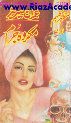 Makruh Mujrim  مکروہ مجرم  (Four Stars Series)