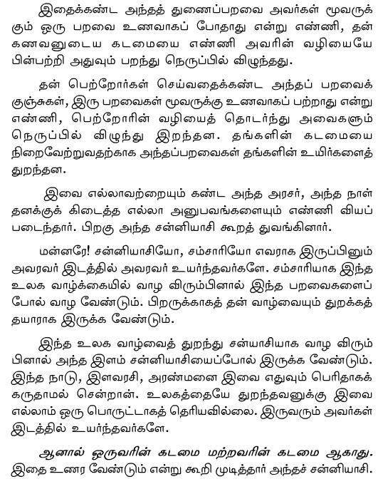 pdf in tamil books swami sivananda