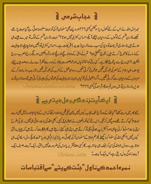 Ab Mera Intizar Kar By Umera Ahmed PDF Download