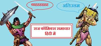 Raj Comics Breaking News in Hindi