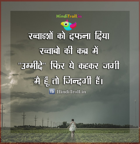 Life Hindi Quotes Wallpaper| Hindi Motivational Wallpaper