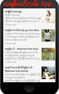 Myanmar Love Stories mobile app