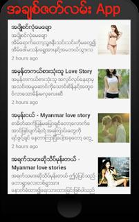 Myanmar Love Stories mobile app