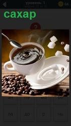 800 слов чашка с кофе в которую кладут сахар 1 уровень