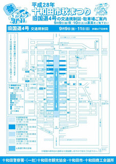 Towada Fall Festival 2016 Former National Rte. 4 Road Closures & Parking Map September 9 &11 平成28年度十和田秋まつり 旧国道4号の交通規制図・駐車場ご案内9月9日・11日 Aki Matsuri