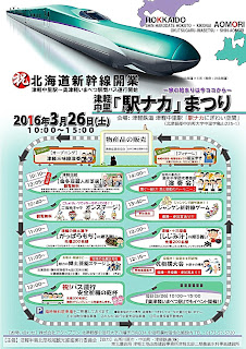 "Tsugaru-Nakasato Station Festival 2016 poster 平成28年 津軽中里「駅ナカ」まつり  ポスター Tsugaru-Nakasato Eki ""Eki Naka"" Matsuri"