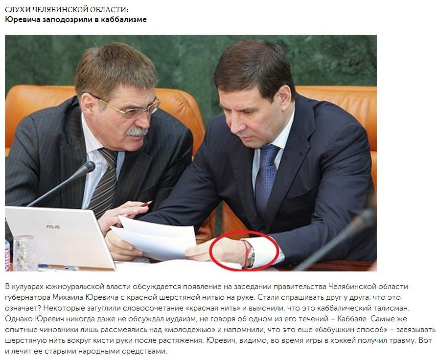 Raudonas siūlas ant rankos: kodėl Putinas jį riša ant dešinės rankos, o Eduardas Hodos sako, kad jis pavojingas?