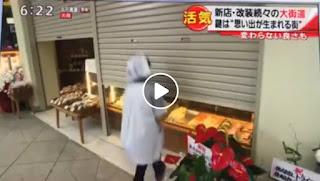 https://www.facebook.com/rokenmanto.katsuyamachouhonten/videos/664019570598386/