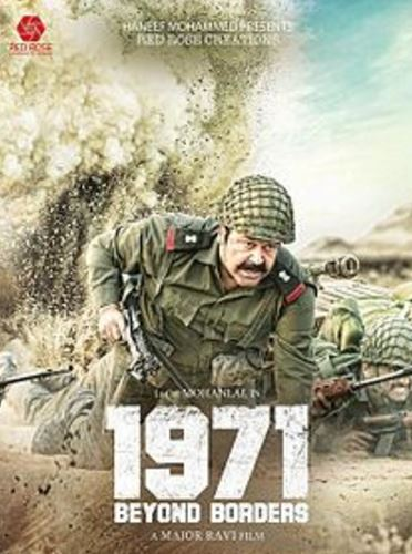 1971 Beyond Borders Movie Download