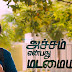 Avalum Naanum song lyrics -  Achcham Yenbathu Madamaiyadaa