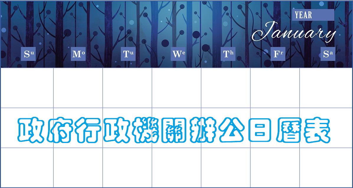 政府行政機關辦公日曆表