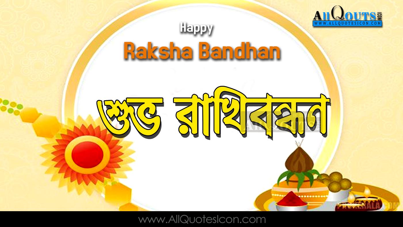 Happy Raksha Bandhan Greetings Bengali Quotes HD Wallpapers