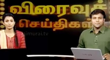 Speed News 23-10-2016 Puthiya Thalaimurai Tv