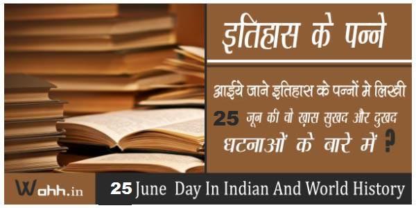 25-June-Aaj-Ka-itihaas-History