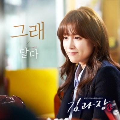 Chord : Dalda - That`s Right (OST. Chief Kim)