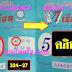 มาแล้ว...เลขเด็ดงวดนี้ 2ตัวตรงๆ หวยซอง ปฏิทิน7เซียนให้โชค งวดวันที่ 1/8/61