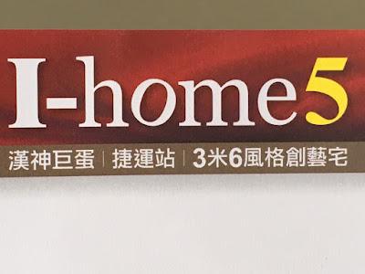 i home5