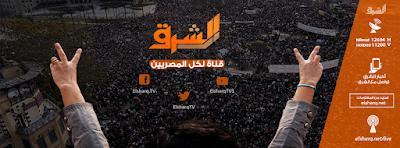 """أخر تحديث """"الأن أحدث تردد قناة الشرق الجديد 2018 El Sharq على قمر النايل سات وهوتبيرد"""
