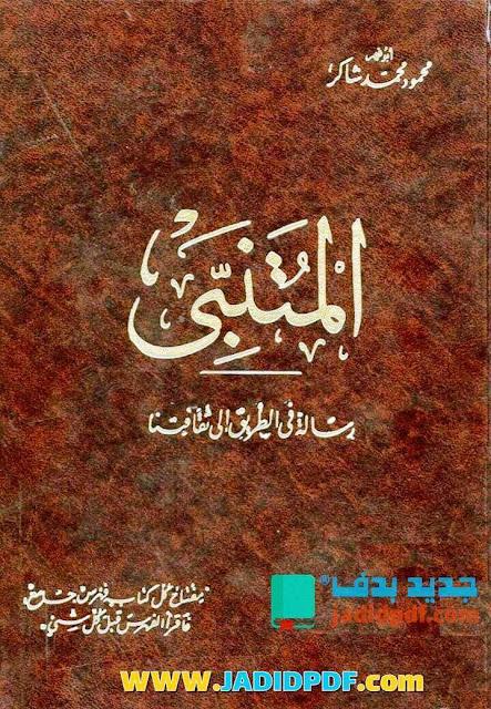 كتاب المتنبي pdf محمود محمد شاكر