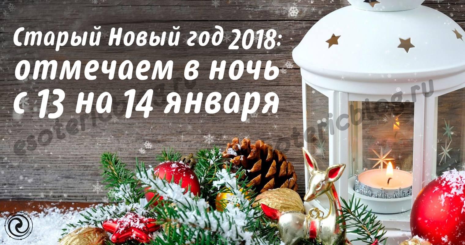 Старый Новый 2018 год