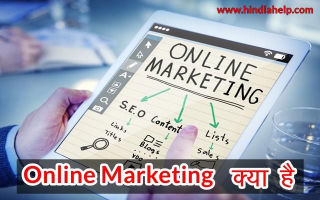 Online Marketing क्या है, Digital Marketing क्या है