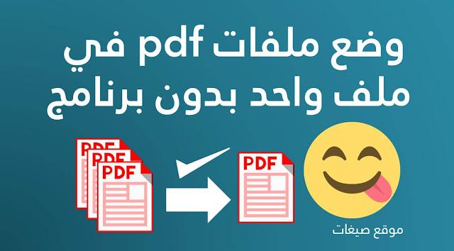 دمج ملف pdf