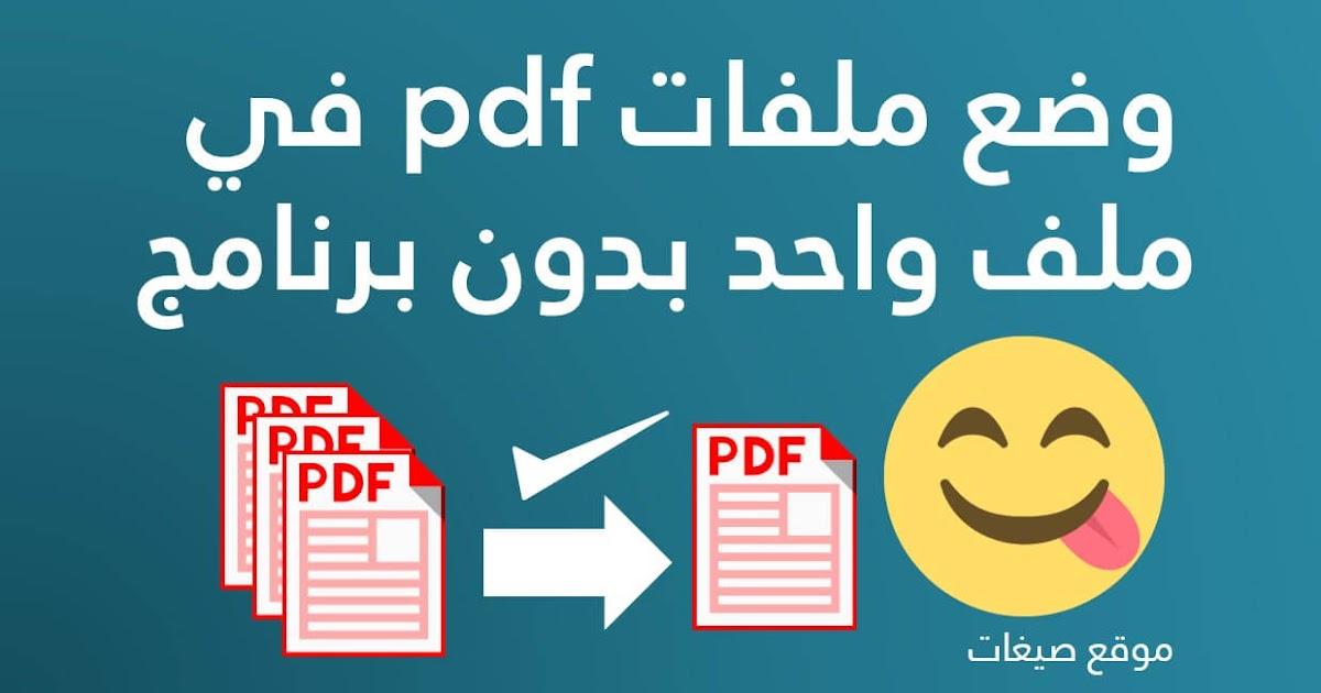 كيفية وضع ملفات pdf في ملف واحد