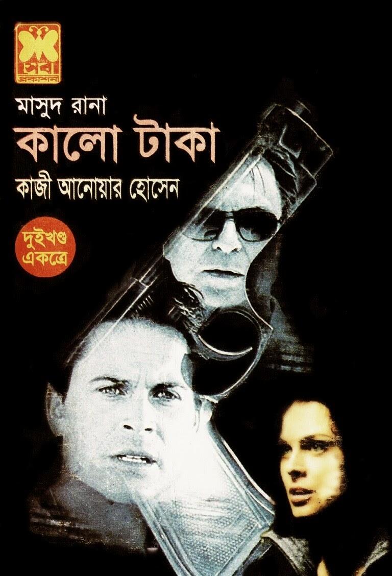 Bangla Ebook Masud Rana Series