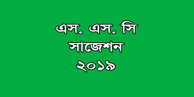 ssc suggestion 2019, ssc question 2019, ssc exam question 2019