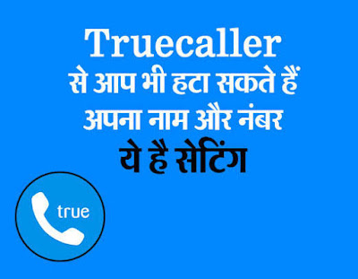 remove name from trucaller app