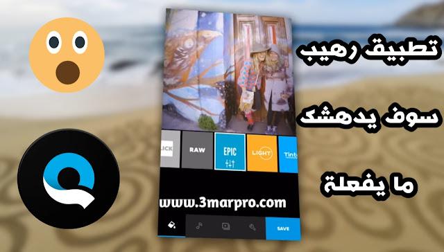 افضل تطبيق للهاتف لانشاء فيديو احترافى من مجموعة صور او فيديوهات