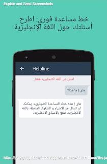 تحميل تطبيق Hello English الافضل لتعليم اللغةالإنجليزية بالصوت والصورة بطريقة تفاعلية بدون انترنت