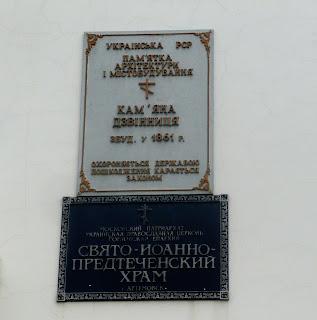 Бахмут. Православний комплекс. Пам'ятні дошки